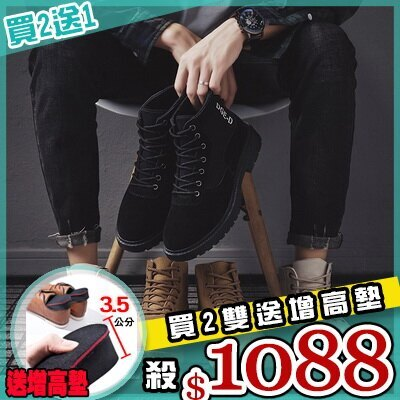 任2+贈1增高墊1088元-馬丁靴ManStyle潮流嚴選馬丁靴工裝鞋英倫風男鞋百搭潮鞋【08B-S0310】