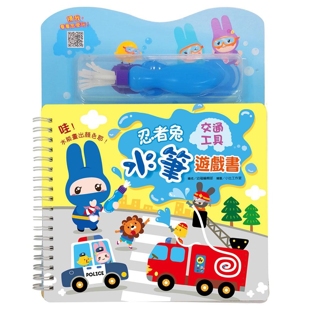 【幼福】忍者兔水筆遊戲書【交通工具】-168幼福童書網