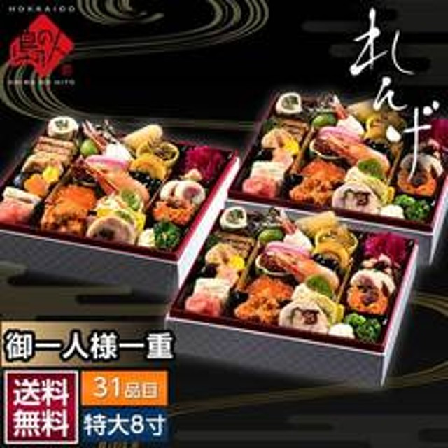 一人一段の個食おせち「れんげ」 8寸 3人前 [cd]A70-06190-11131