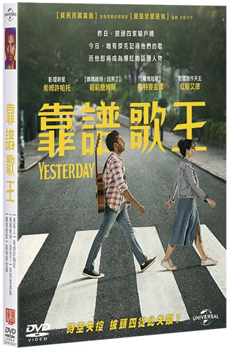 靠譜歌王 Yesterday (DVD)