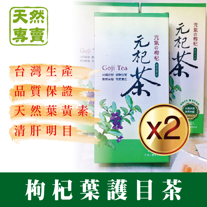 ★台灣國寶茶|台灣有機枸杞葉製作 ★養肝護目最佳天然養生茶 ★枸杞葉含有豐富的維生素A、C、B1、B2,營養成分與枸杞子相當。 ★最適過勞,用眼過度,每天滑手機3C族群