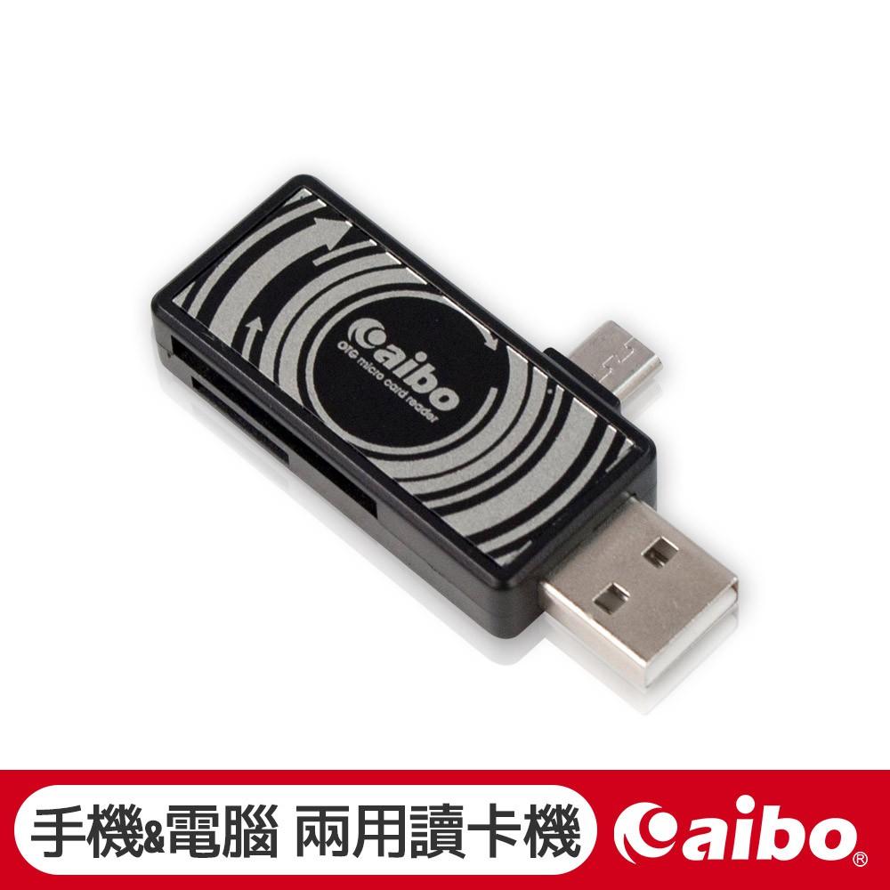 aibo OTG115 雙介面 OTG讀卡機 (USB A公+SD/TF讀卡) [CARD-OTG115] 【現貨】