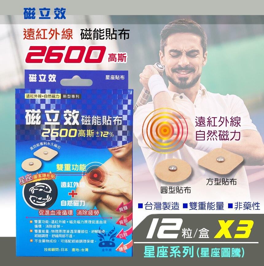 【磁立效】磁力貼-2600g遠紅外線磁能貼布-3盒(星座系列)
