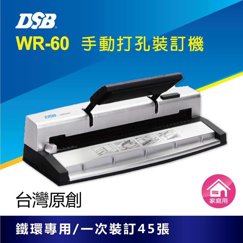 迪士比dsb 手動打孔裝訂機 (鐵環圈專用)台灣原創 wr-60