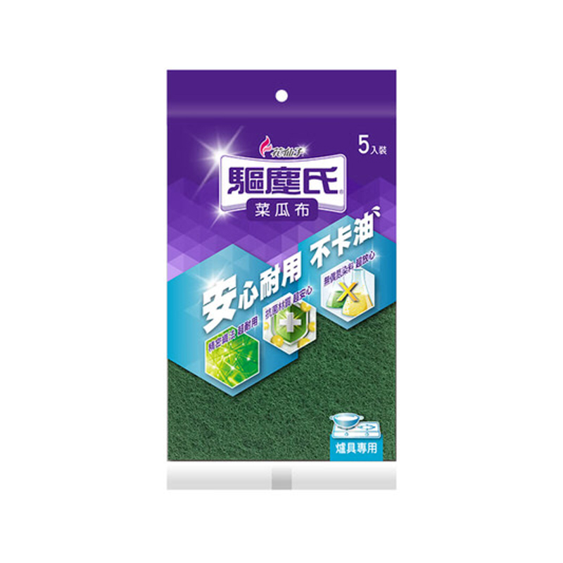驅塵氏菜瓜布-爐具專用(5入)