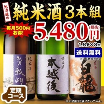 白龍酒造 本場新潟純米酒3本組 定期便