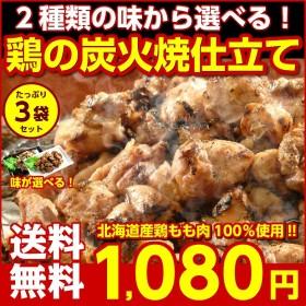 (送料無料)2種類の味から選べる!北海道産.本格鶏の炭火焼き仕立て3袋. やきとり 焼鳥 焼き鳥3袋 【O】