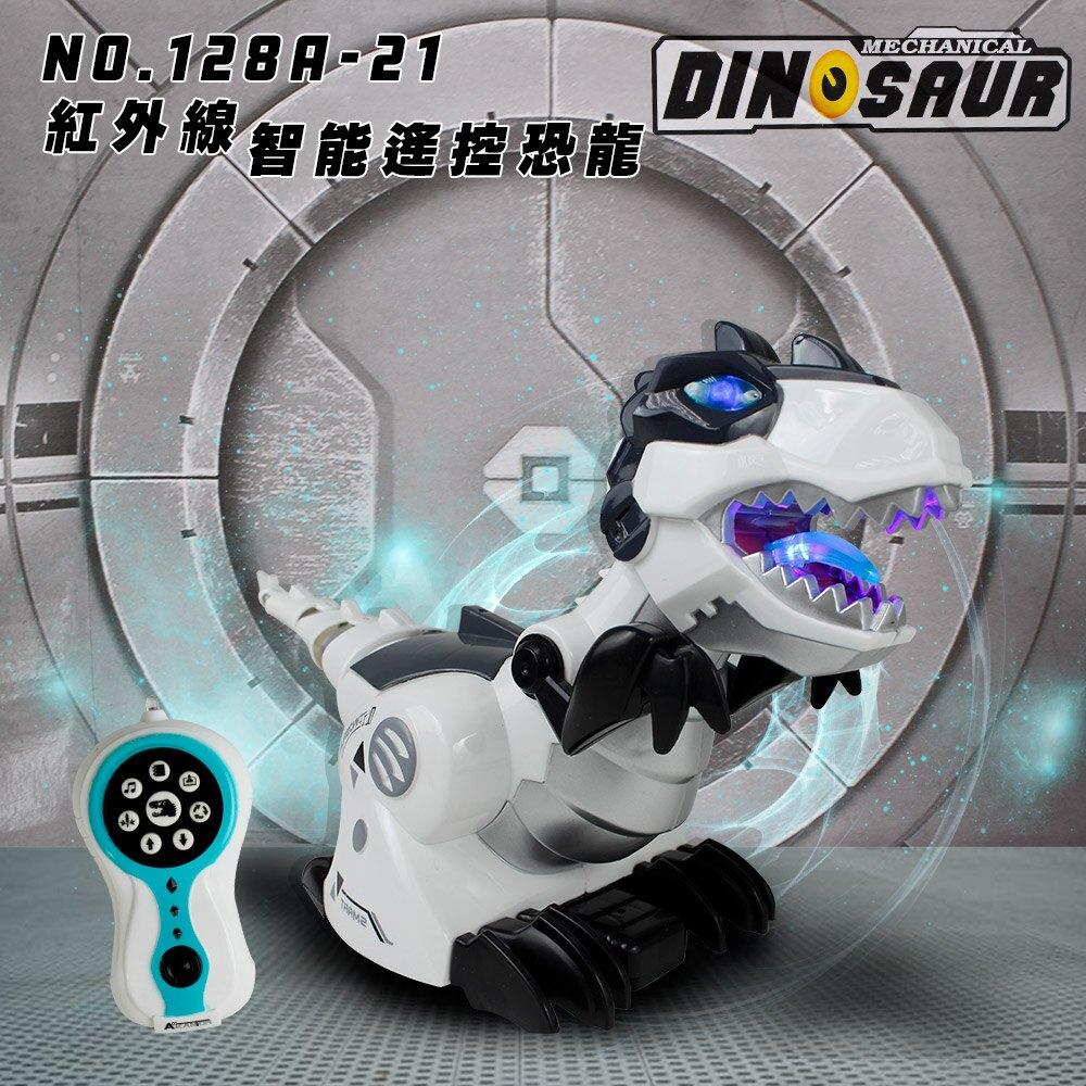 【瑪琍歐玩具】紅外線智能遙控恐龍/128A-21