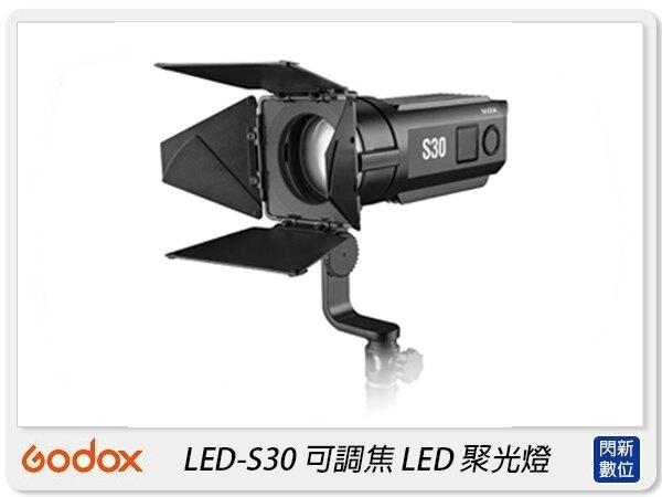 GODOX 神牛 LED-S30 可調焦 LED 聚光燈 補光燈 輔助燈 錄影燈 色溫燈(S30,公司貨)