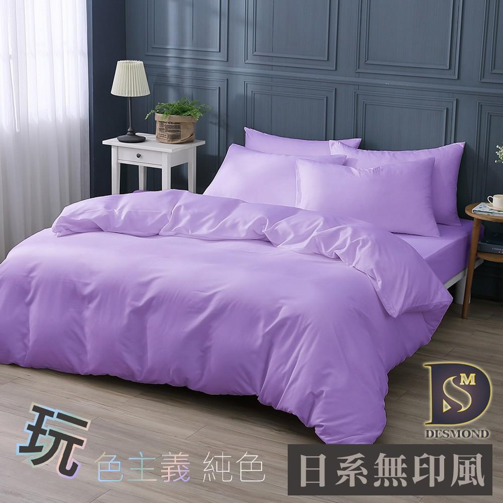 【岱思夢】新上市 素色床包 被套 夢幻紫 單人 雙人 加大 特大 純色 玩色主義 日式無印 枕頭套 柔絲棉 台灣製