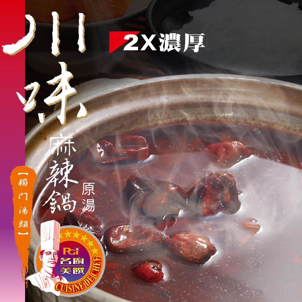 【名廚美饌】川味麻辣鍋原湯(1000g)