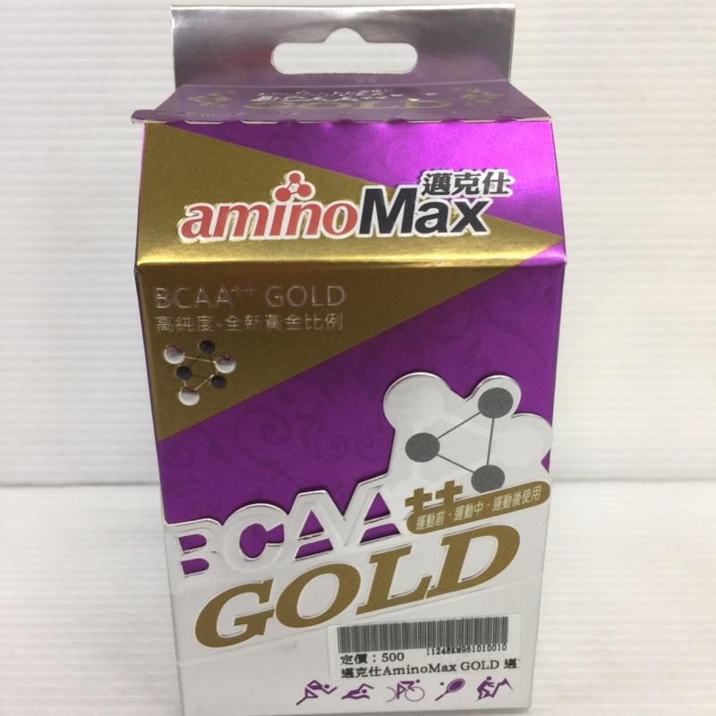 aminomax 邁克仕 加倍速型 GOLD 頂級BCAA膠囊 高純度 黃金比例 BCAA支鏈胺基酸配方