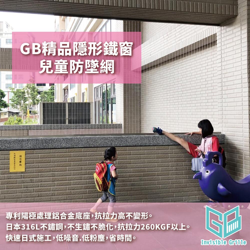 兒童防墜隱形鐵窗保護兒童居家安全零死角! (客製化才數賣場)