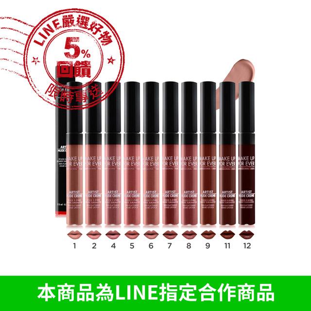 MAKE UP FOR EVER 藝術大師 裸光潤唇釉(7.5ml)-多色可選-百貨公司貨