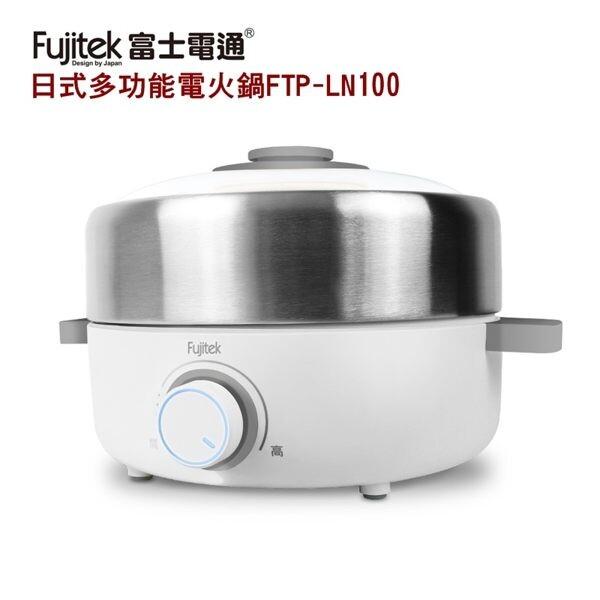 富士電通食品級304不鏽鋼家庭用日式多功能電火鍋 / 美食鍋 / 可調溫 / ftp-ln100