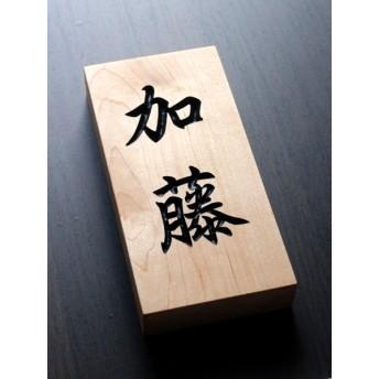 V字彫り表札 墨入れ 行楷書文字 メイプル 2文字