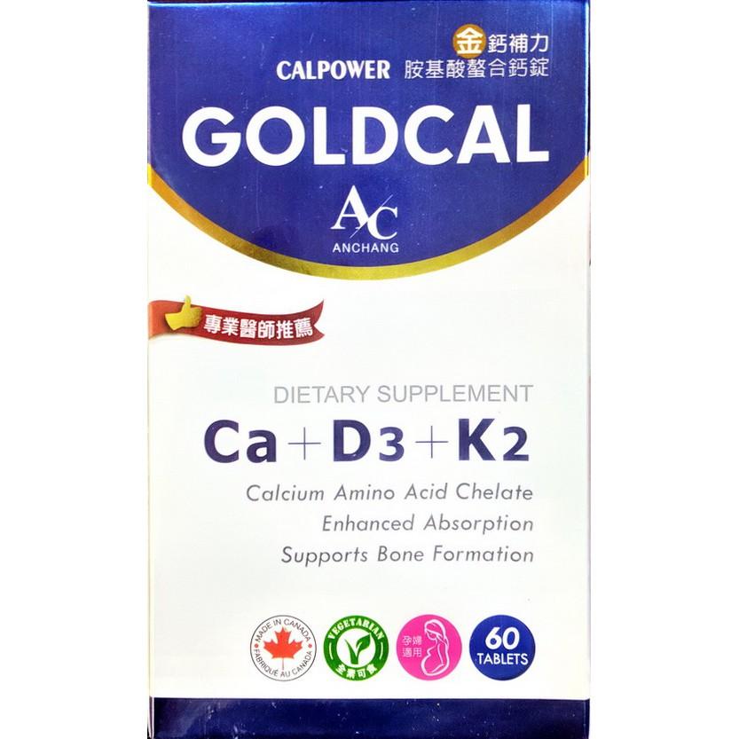 金鈣補力胺基酸螯合鈣錠(60粒/盒)
