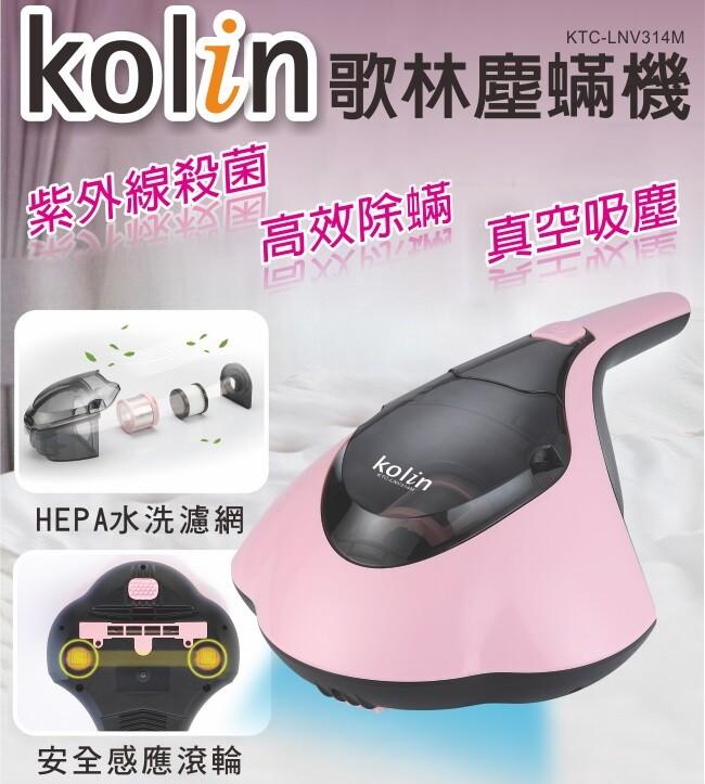 (福利品)歌林kolin紫外線殺菌強力拍打塵蟎機 / 除蟎機 /  ktc-lnv314m