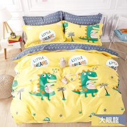 台灣製 精梳純棉 雙人床包枕套三件組-大眼龍