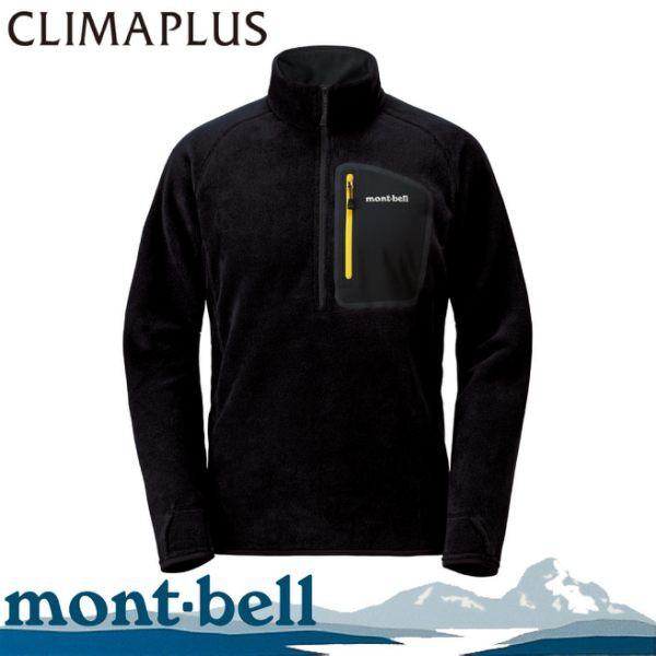 【Mont-Bell 日本 男 CP100 PULLOVER 刷毛上衣《黑》】1106593/開襟衣/彈性/保/悠遊山水
