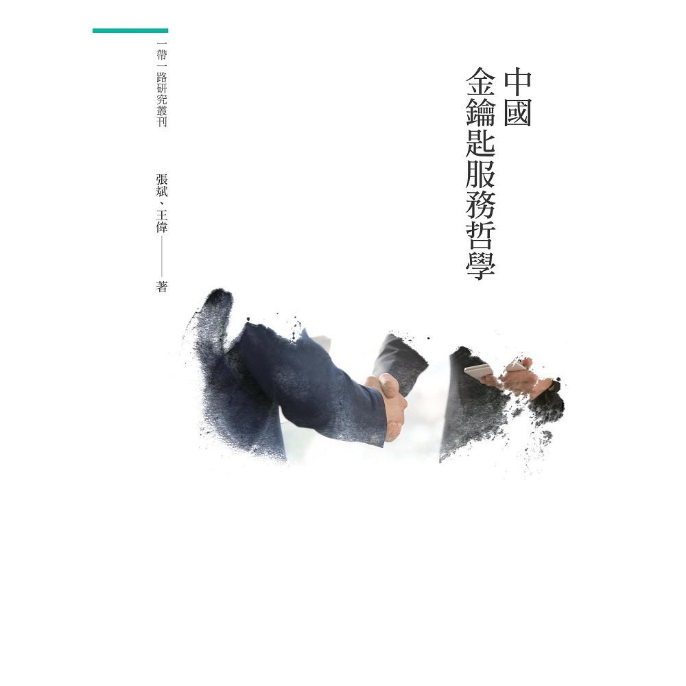 《中國金鑰匙服務哲學》/張斌 王偉