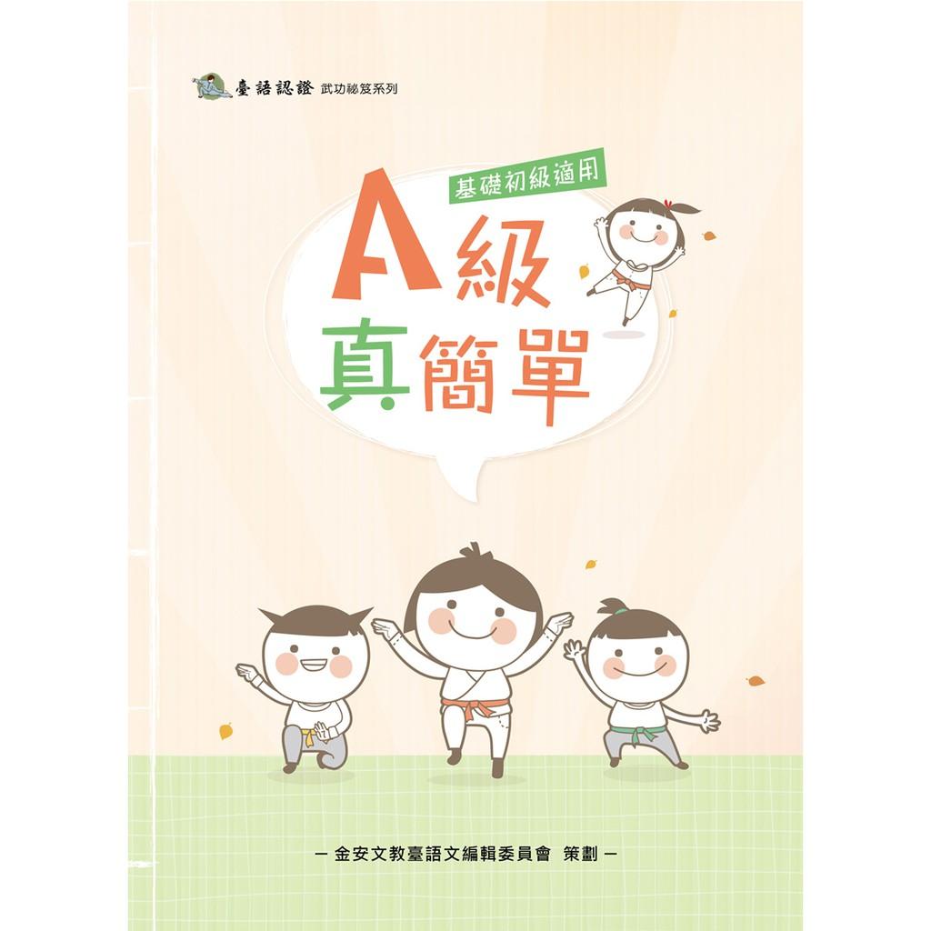 臺語認證系列 A級真簡單(附CD)