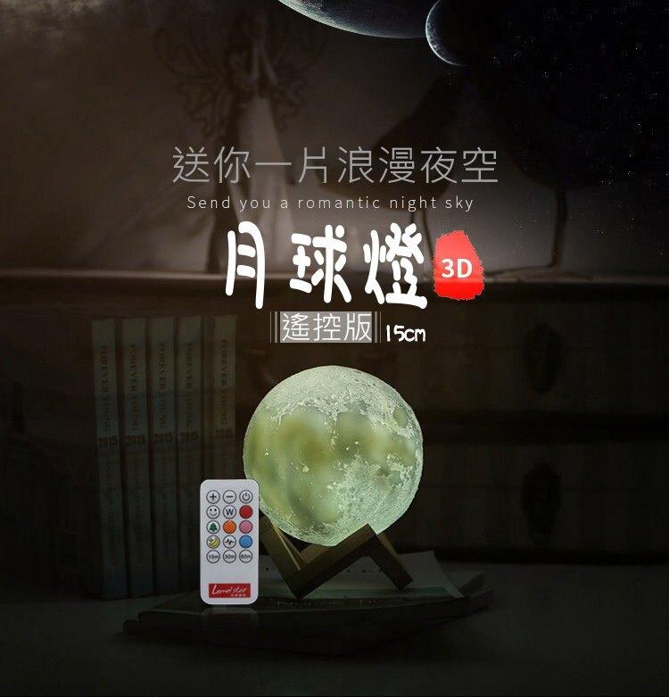 樂天 Super sale 15cm 3D月球燈 遙控月亮燈 LED床頭 裝飾 小夜燈 情人節 聖誕節交換禮物 生日禮物許願燈【風雅小舖】