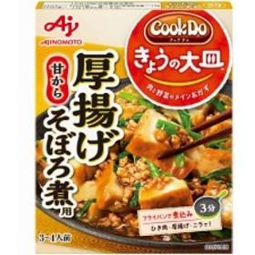 味の素 COOKDOきょうの大皿 厚揚げそぼろ煮用 100g まとめ買い(×10)  4901001963560(tc)