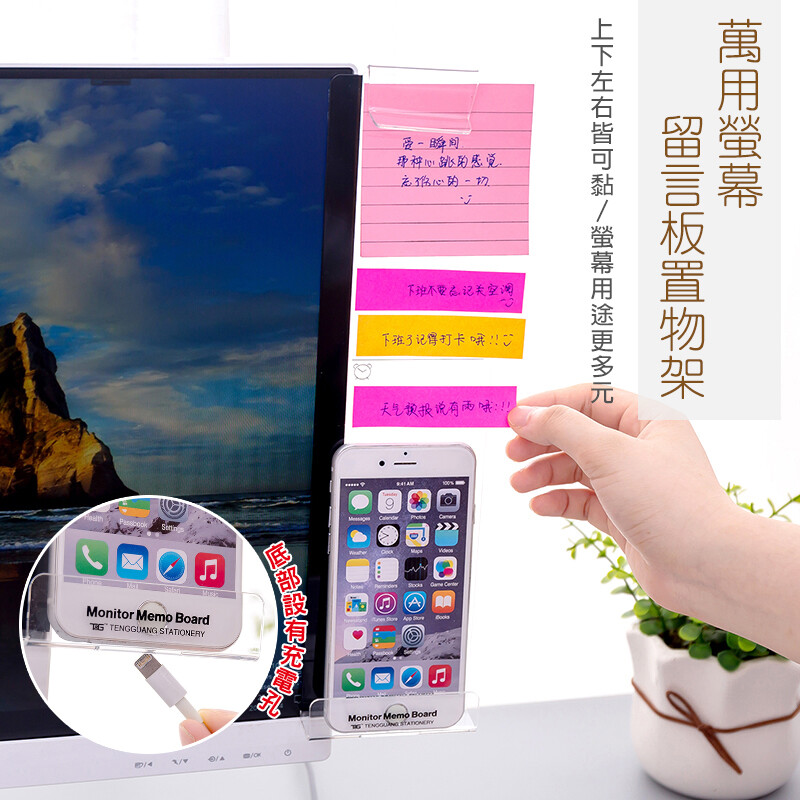 萬用透明電腦螢幕留言板/置物架三款