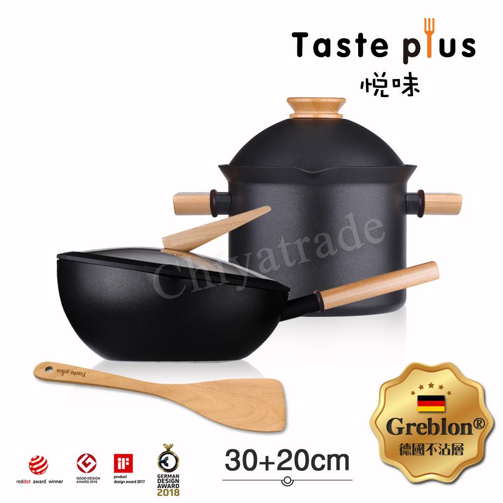 【Taste Plus】悅味元木系列 內外不沾鍋 30cm炒鍋+20cm湯鍋 兩件組 IH全對應設計(附原廠鍋蓋+木鏟)
