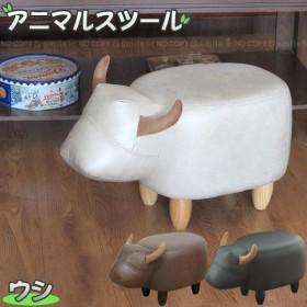 アニマルスツール ウシ 「送料無料」/ アニマル 動物 かわいい スツール 椅子 イス チェア 腰掛 脚置き 子供 プレゼント うし 牛