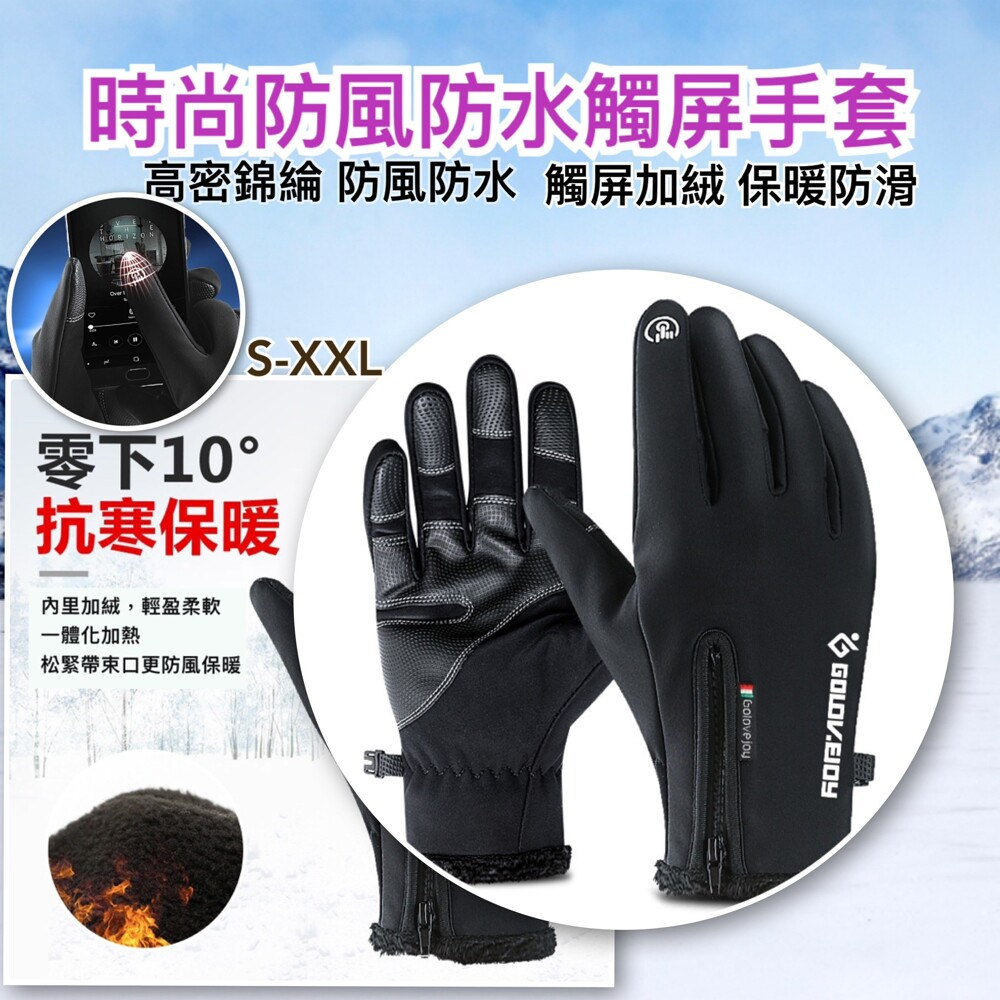 防風觸屏手套 抗風保暖手套 觸控手套 防潑水手套 機車族專用保暖防風手套 防滑觸屏保暖手套