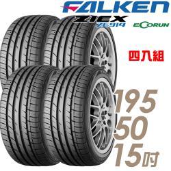 FALKEN 飛隼 ZIEX ZE914 ECORUN 低油耗環保輪胎_四入組_195/50/15(ZE914)