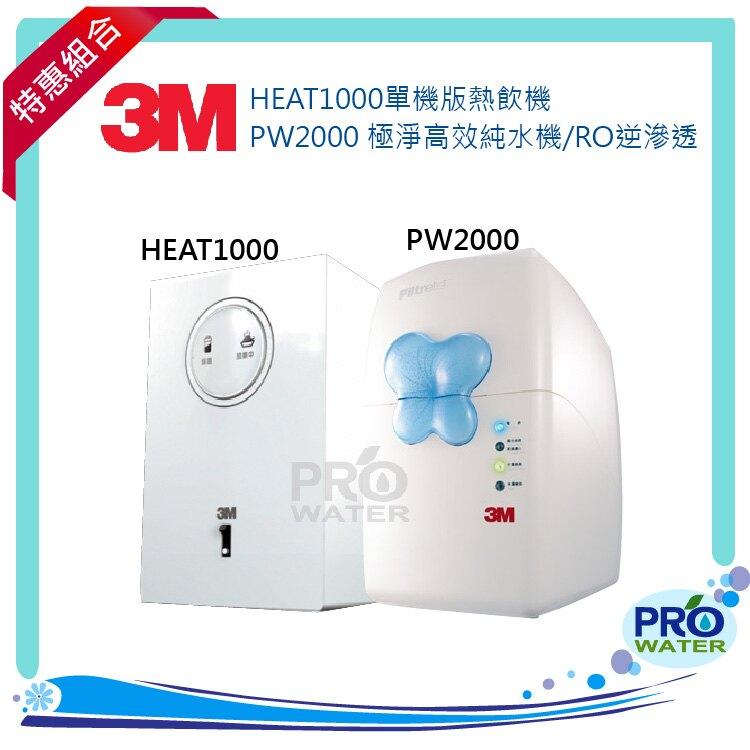 【水達人】《3M》HEAT1000單機版熱飲機 搭 PW2000 極淨高效純水機/RO逆滲透
