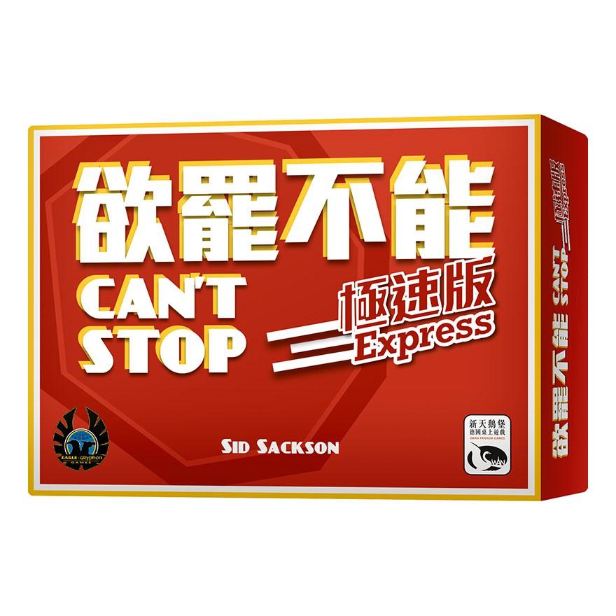 欲罷不能極速版 Can't Stop Express 繁體中文版 陽光桌遊商城