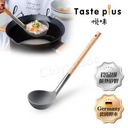 Taste Plus 悅味 德國櫸木柄 耐熱矽膠湯杓 料理杓 不傷鍋 耐高溫(不沾鍋專用)