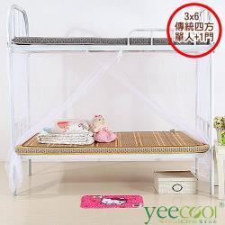 【Yeecool】1門白紗細緻紗質長方形蚊帳【單人床或是上舖.下舖皆可用】