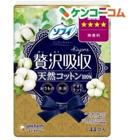 ソフィ Kiyora 贅沢吸収 天然コットン 無香料 ( 44枚入 )/ ソフィ