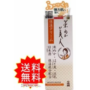 日本盛 米ぬか美人 保湿クリーム 35g 日本盛 通常送料無料
