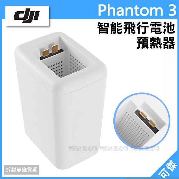 可傑  Phantom3   智能飛行電池預熱器   空拍機  電池  提升低溫中電池性能  達到最佳狀態 公司貨