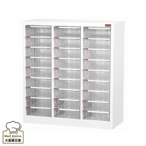 樹德櫃鋼鈑A4資料櫃27格加高抽屜櫃三排落地型文件櫃A4-327H-大廚師百貨