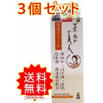 3個セット 日本盛 米ぬか美人 保湿クリーム 35g 日本盛 まとめ買い 通常送料無料
