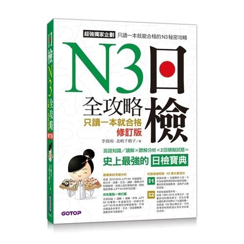 日檢N3全攻略:言語知識/讀解+聽解 只讀一本就合格(修訂版)