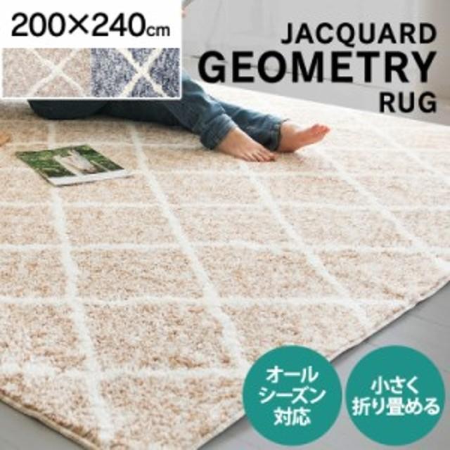 ラグ 200×240cm 3畳 シャギーラグ 幾何学柄 シャギー マット ラグマット マイクロファイバー ホットカーペット対応 床暖 カーペット リ