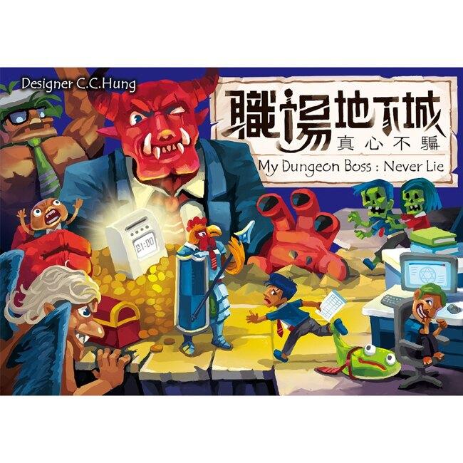 【樂桌遊】職場地下城:真心不騙 My Dungeon Boss : Never Lie(繁中版) Z617