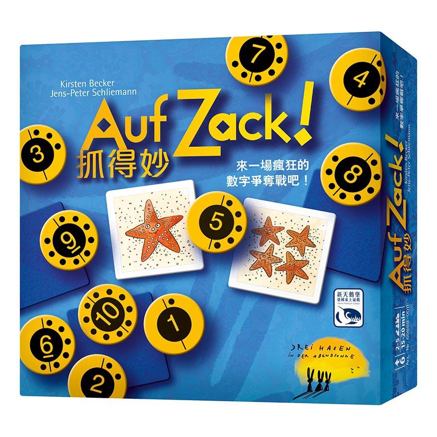 抓得妙 Auf Zack 繁體中文版 陽光桌遊商城