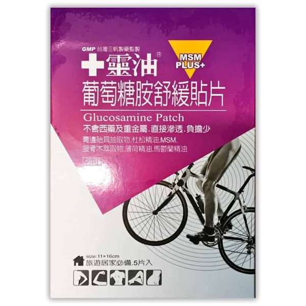 十靈本舖 葡萄糖胺舒緩貼片 5片/盒◆德瑞健康家◆