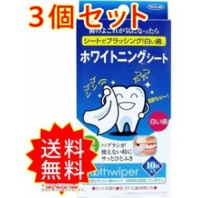 3個セット ホワイトニングシート ミントの香り 東京企画販売 まとめ買い 通常送料無料