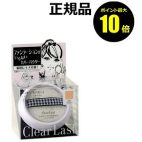 【P10倍】<Clear Last/クリアラスト>フェイスパウダー ハイカバー(マットオークル)