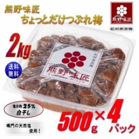 【送料無料】【訳あり!上級品!お得!】熊野味匠ちょっとだけつぶれ梅干 [白干] 2kg〈500g×4〉 紀州南高梅 (塩分約25%)